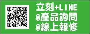 加入環球官方LINE